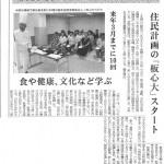 板心大学丹波新聞_001