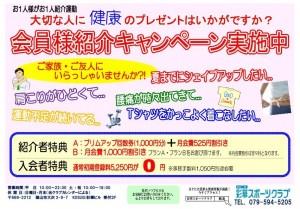 紹介キャンペーン2013