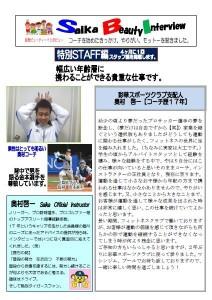 奥村コーチ