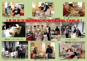 shimin-center20150125