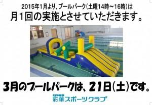 poolpark